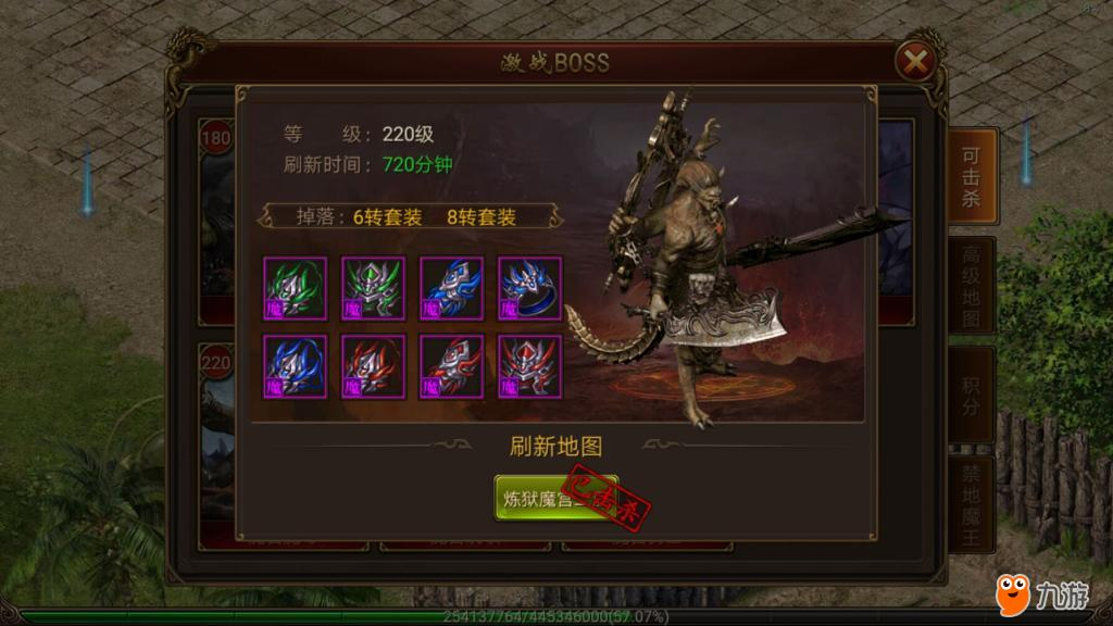 【攻略】魔宫魔尊BOSS出世!击杀领取九转魔饰