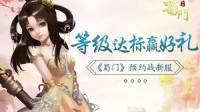 预约战新服《蜀门手游》等级达标赢好礼(12月25日新服)