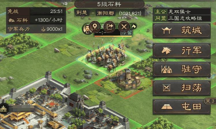 图片3.png 三国志战略版怎么发展快 初期发展攻略 国战手游专区 第3张