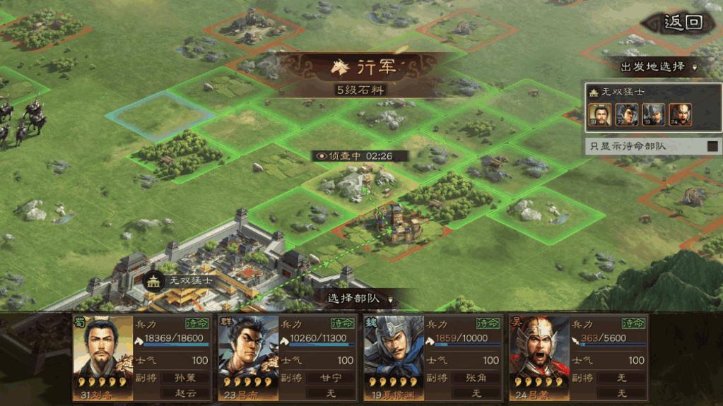 图片45.png 三国志战略版五级地攻略 如何攻占5级土地 国战手游专区 第3张