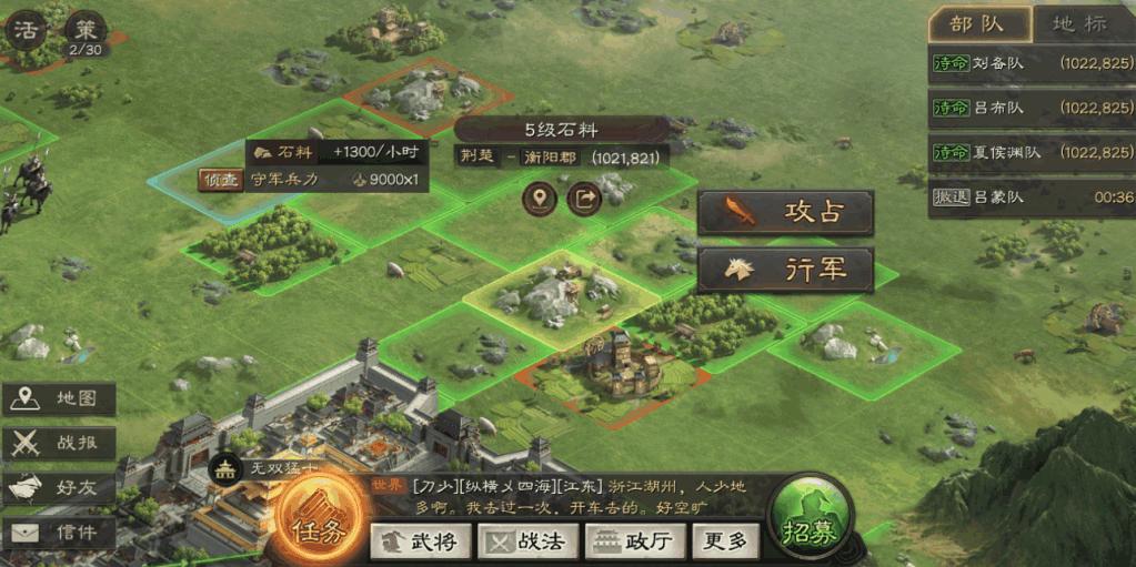 图片43.png 三国志战略版五级地攻略 如何攻占5级土地 国战手游专区 第1张