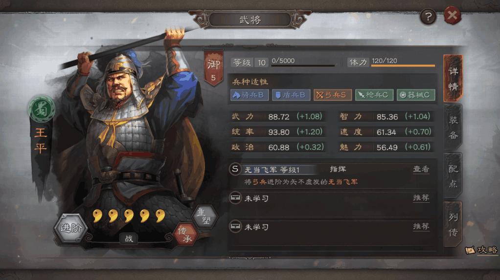 3.png 三国志战略版可以进阶兵种的五星武将推荐 哪些武将可以进阶兵种 国战手游专区 第3张