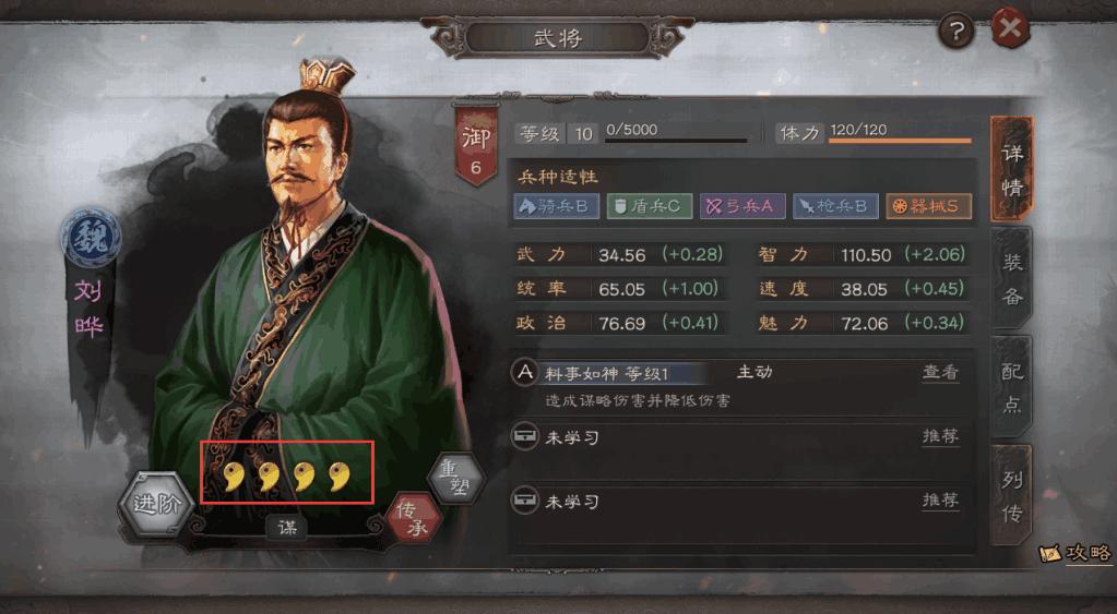 三国志战略版武将准备强化 武将战力怎么提升