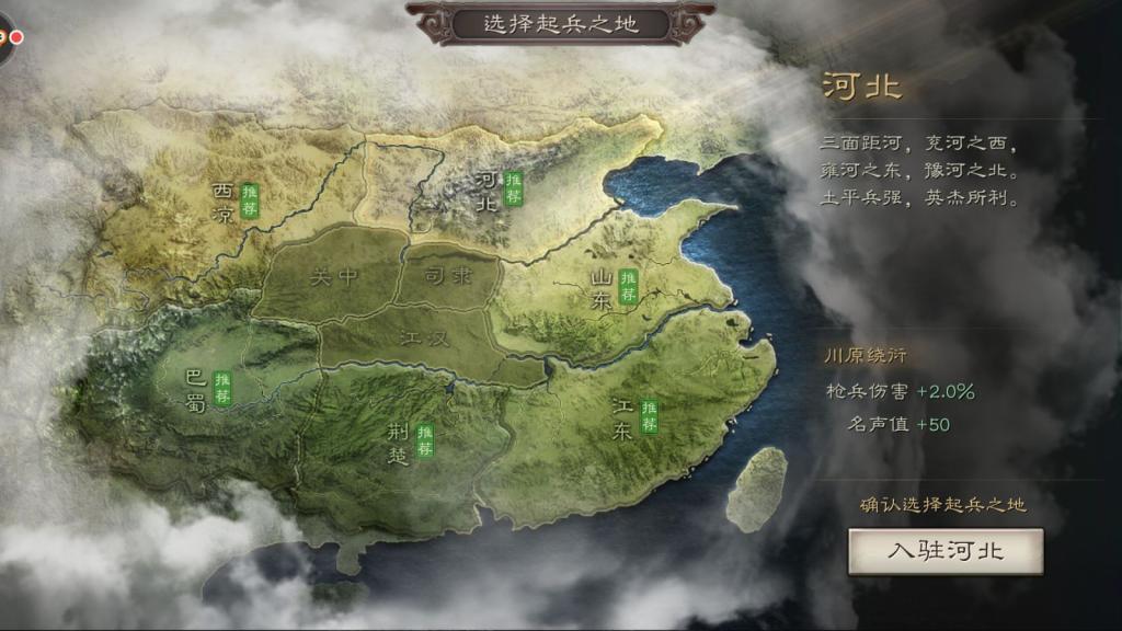 三国志战略版出生地选择 起兵地点分析与推荐