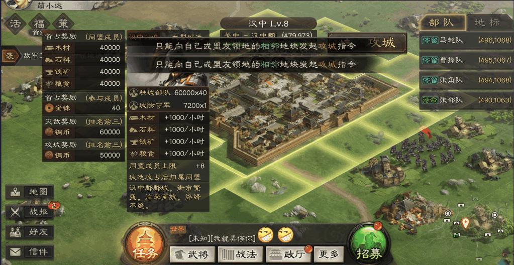 QQ截图20191013145800.png 三国志战略版怎么攻城 正确攻城技巧攻略 三国志战略版攻略 第2张