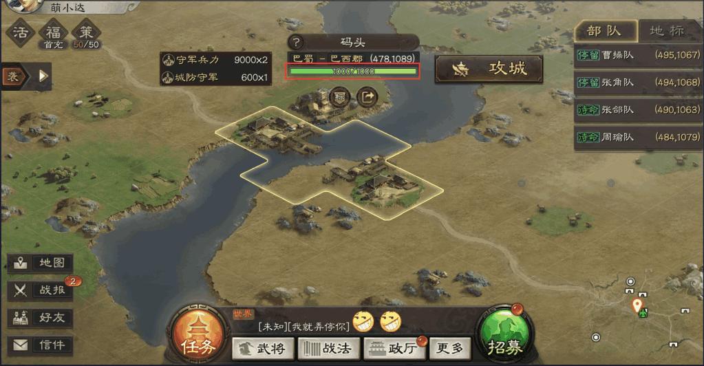 QQ截图20191013150230.png 三国志战略版怎么攻城 正确攻城技巧攻略 三国志战略版攻略 第3张