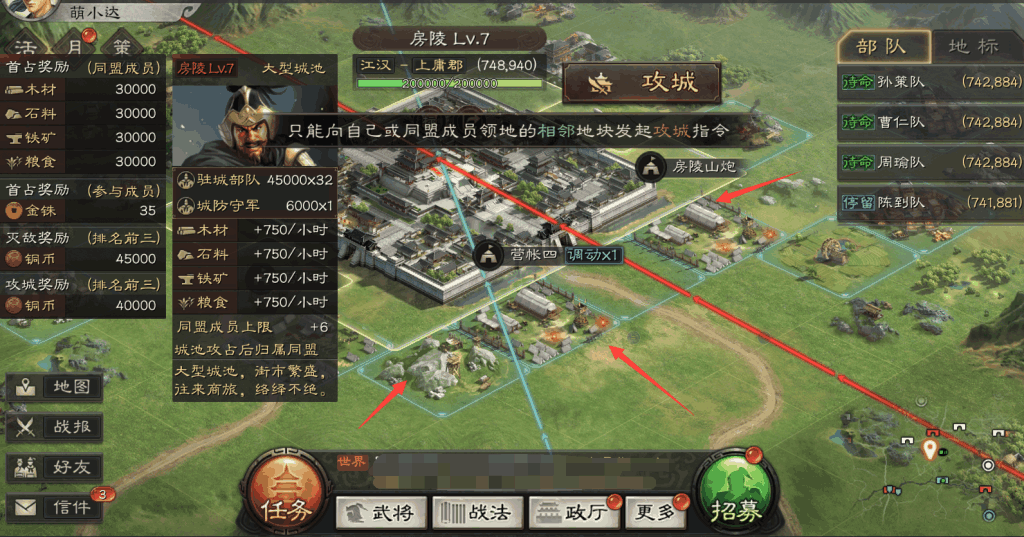 QQ截图20191013150509.png 三国志战略版怎么攻城 正确攻城技巧攻略 三国志战略版攻略 第4张