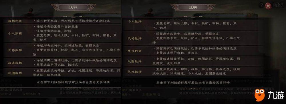 三国志战略版S2赛季有什么新内容 S2新赛季内容与特色