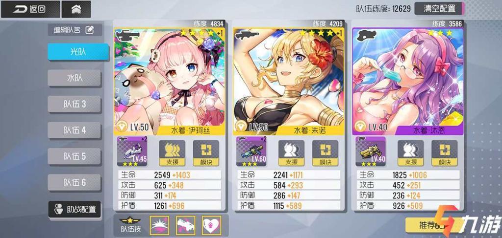 双生视界爱丽丝活动攻略 boss关卡解析及队伍搭配2