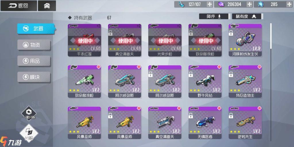 双生视界怎么解除武器锁定 武器及角色卡解锁方法1