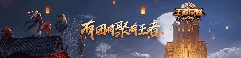 《王者荣耀》公告/攻略/专访/话题/版务大楼(8.8)