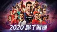 《实况足球2020》全新版本MatchDay今日上线! 代表心仪俱乐...