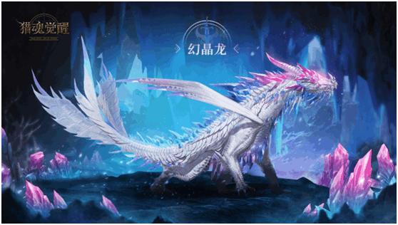《猎魂觉醒》幻晶龙现世历史夺还5月7日更新公告1