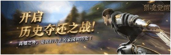 《猎魂觉醒》幻晶龙现世历史夺还5月7日更新公告2