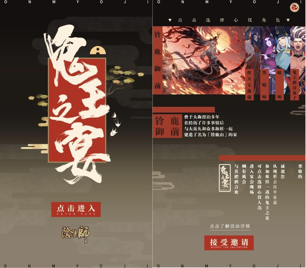 《阴阳师》手游鬼王之宴活动攻略 组队领黑蛋紫票1