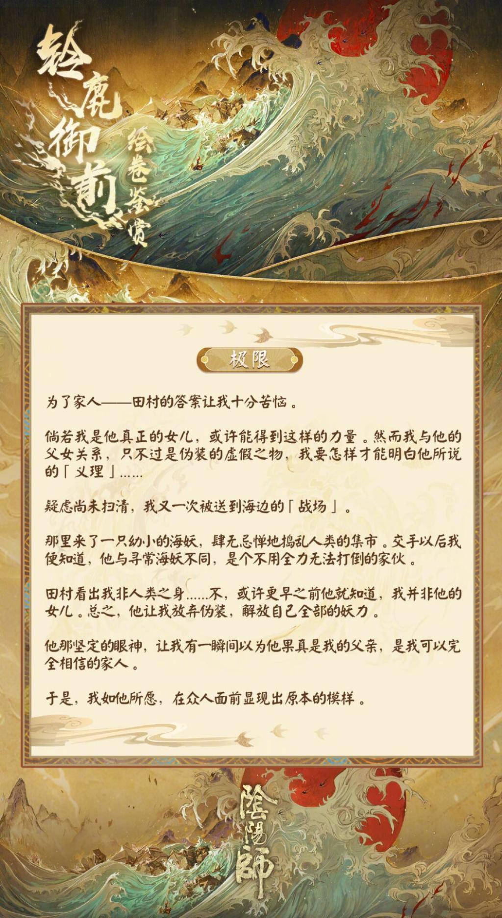 【超话】鬼王之宴绘卷鉴赏