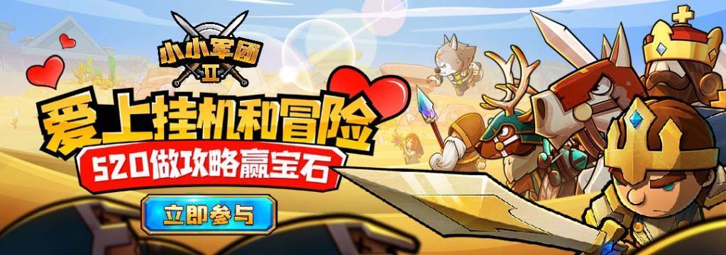 【赢宝石】爱上挂机和冒险! 520做攻略赢宝石!