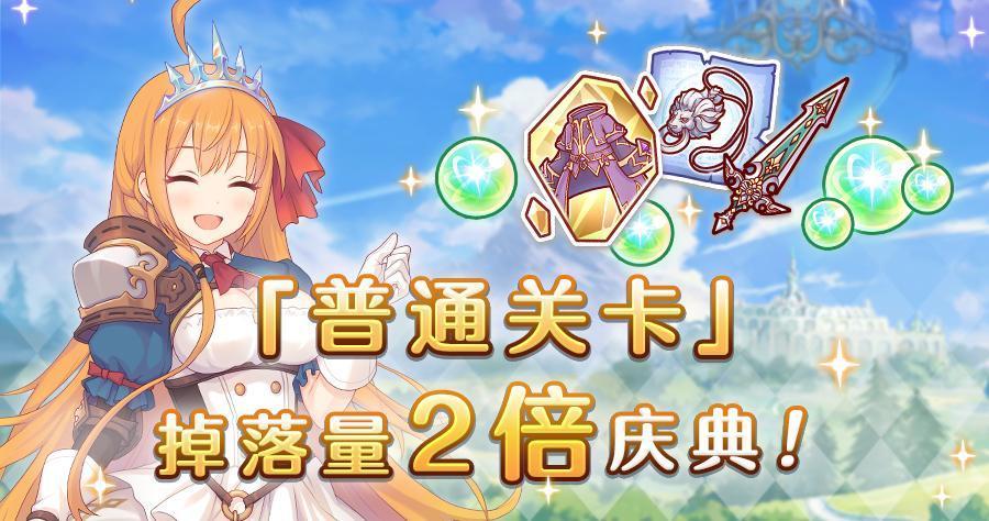 《公主连结》5月25日开放第五章 免费宝石及时领1