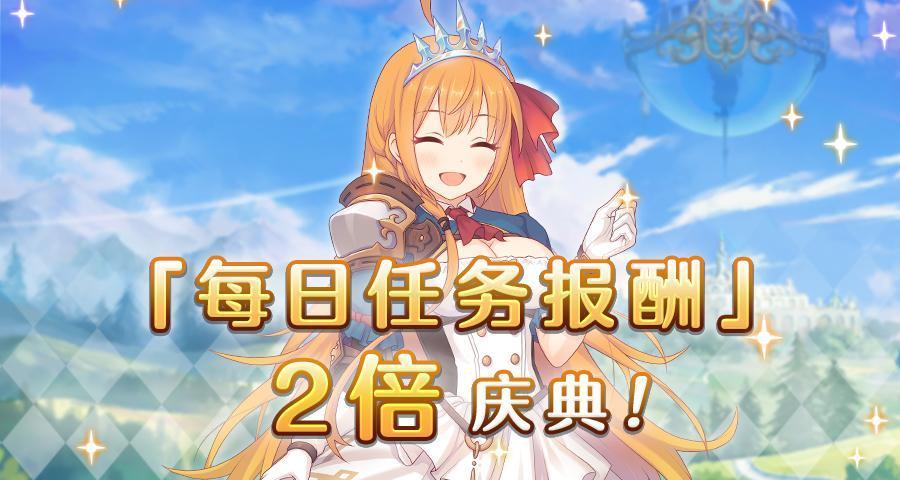 《公主连结》5月25日开放第五章 免费宝石及时领2