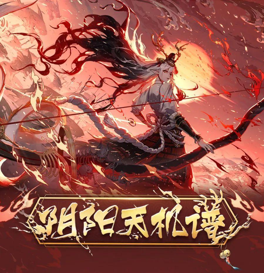 武之义理 海之意志《阴阳师》全新SSR铃鹿御前式神攻略