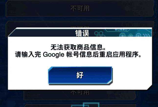 游戏王决斗链接国际版无法进入解决问题汇总
