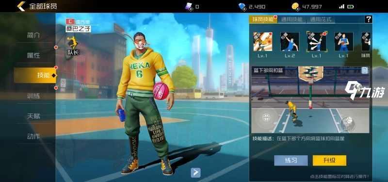街篮2中锋儒西奥角色解析 技能玩法技巧分享_街篮2攻略
