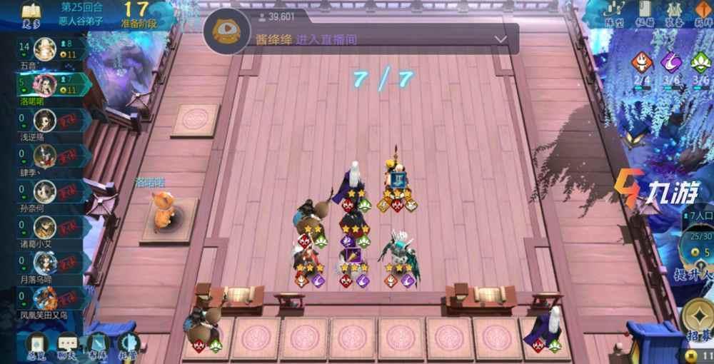 剑网3指尖对弈什么角色厉害 强力上分阵容推荐
